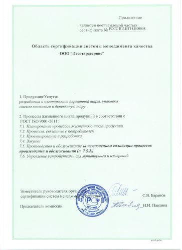 Р?РЎРћ9001-2